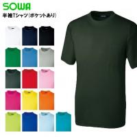 ◆ 桑和  半袖Tシャツ(胸ポケット有) 50381