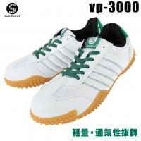 安全靴 サンダンスVP-3000