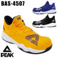 安全靴  ピーク BAS-4507 JSAA規格A種