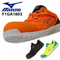 安全靴  ミズノ F1GA1803 JSAA規格A種