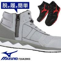 安全靴 ミズノ F1GA2003 JSAA規格  A種