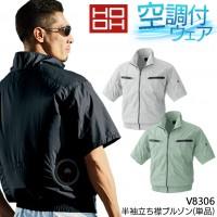 鳳皇 村上被服 空調服 V8306 半袖立ち襟空調ブルゾン(単品)